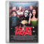 Scary-Movie icon