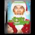 Jingle-All-the-Way icon